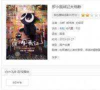 《罗小黑战记大电影》中文HD资源