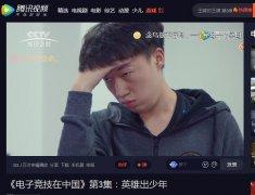 电子竞技在中国,LOL