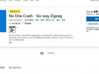 微软商店喜加一《No One Crash》免费领取